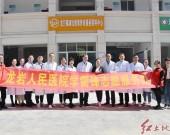 福建省龙岩人民医院到新罗区龙门镇湖坑村开展敬老系列活动