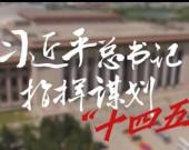 """習近平總書記指揮謀劃""""十四五""""——人民至上 一以貫之"""