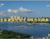 焦點訪談:關鍵五年!中國將會如何發展下去?