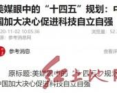 """美媒眼中的""""十四五""""規劃:中國加大決心促進科技自立自強"""