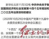 中共中央關于制定國民經濟和社會發展第十四個五年規劃和二〇三五年遠景目標的建議