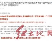 全文|中共中央關于制定國民經濟和社會發展第十四個五年規劃和二〇三五年遠景目標的建議