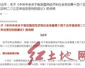 習近平:關于《中共中央關于制定國民經濟和社會發展第十四個五年規劃和二〇三五年遠景目標的建議》的說明