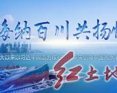 海納百川共揚帆——黨的十九大以來以習近平同志為核心的黨中央引領中國高水平對外開放紀實