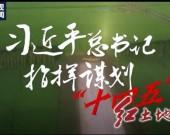 """习近平总书记指挥谋划""""十四五""""——美好未来 全民共享"""