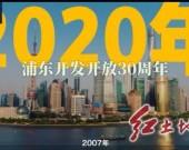 時政微視頻 丨 新高地新奇跡——習近平總書記引領浦東開發開放再出發
