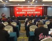 福建省龙岩水泥同业商会召开第五次会员大会