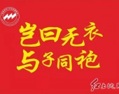 福建省龙岩市中小企业发展商会情赠冬衣