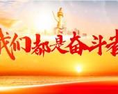 """凝心聚力为""""十四五""""开好局起好步——热烈祝贺省政协十二届四次会议开幕"""