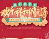 直播   龙岩市喜迎建党百年网上元宵灯谜晚会