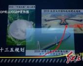 """两会数说中国丨""""一五""""→""""十四五"""",百秒看中国发展奇迹"""