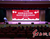 闽西职业技术学院召开党史学习教育动员大会