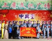 武平县新时代文明实践侃夫文化志愿服务队开展文艺惠民演出活动
