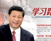 习近平:党的新闻舆论工作必须挺起精神脊梁