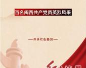 百名闽西共产党员英烈风采【5】马永昌:木匠出身的革命者