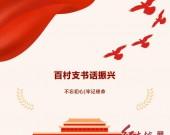 """百村支书话振兴   永定南江村:走出""""村企共建""""新路子"""