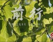 今天鲜花献给英烈丨《前行》理想之光不灭,信念之光不灭