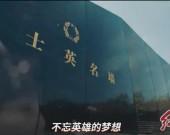 """今天鲜花献给英烈 """"青春""""战歌《197653》"""