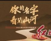 怀念抗日英雄赵一曼:我的身份证上有你的名字