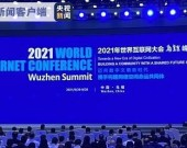 2021世界互联网大会乌镇峰会今天开幕
