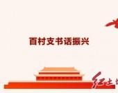 """百村支书话振兴   新罗西山村:扮靓""""面子""""夯实""""里子"""" 共建红土幸福家园"""