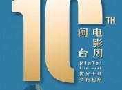 流光十载·梦再起航 第十届海峡影视季·首届闽台电影周在福建举办