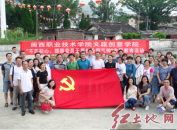 闽西职业技术学院部分党员赴永定虎岗革命旧址参观