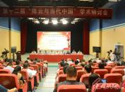 第十二届陈云与当代中国学术研讨会在龙岩学院举行