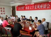 """福建省连城县赖源乡成功举办""""天山月明""""文学采风笔会"""