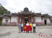 龙岩市博物馆党支部开展中央红色交通线调查活动