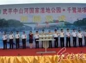 福建省武平县举行第二季度项目集中开竣工仪式