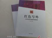 闽西本土红色专家李贞刚著作《红色号外》正式出版