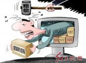 """【网络诚信大家谈③】网络平台绝非失信者的""""避风港"""""""