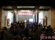 龙岩学院林清书教授在武平召开《客家文化与现代文明建设》讲座