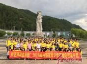2018闽台客家青少年广播电视夏令营走进闽西