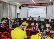 福建武平县举办剪纸技艺培训班