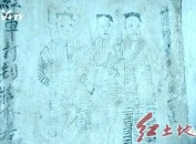福建省长汀县铁长乡发现珍贵的红军漫画