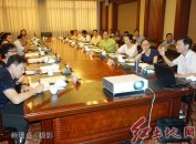 客家文化(闽西)生态保护实验区总体规划编制研讨会在福建龙岩召开