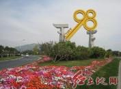 """外商踊跃投资""""客家祖地""""福建龙岩市"""