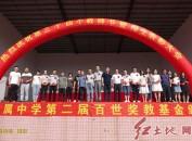 龙岩学院附属中学举行教师节表彰大会暨百世奖教基金发放仪式
