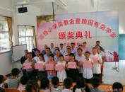 福建省武平县高梧小学举行2018教师节奖教奖学颁奖仪式