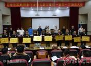 福建省龙岩市家电服务行业协会成立