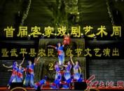 首届客家戏剧艺术周暨武平县农民丰收节系列活动开幕式在福建武平举行
