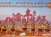 上杭县庐丰畲族乡庆祝首届农民丰收节