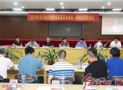 2018年度武平各异地商会会长秘书长联席会议在福建龙岩召开