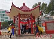 """连城县朋口镇纪念项南同志的新建""""清气亭""""落成"""