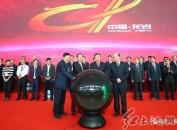 第九届海峡两岸机械产业博览会暨第十一届中国龙岩投资项目洽谈会盛大开幕