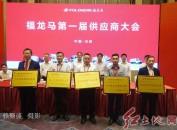 福龙马召开第一届供应商大会