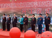 福建省武平县亚楼红色教育培训基地正式开工