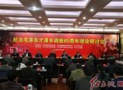 纪念毛泽东才溪乡调查85周年理论研讨会在福建上杭才溪举行